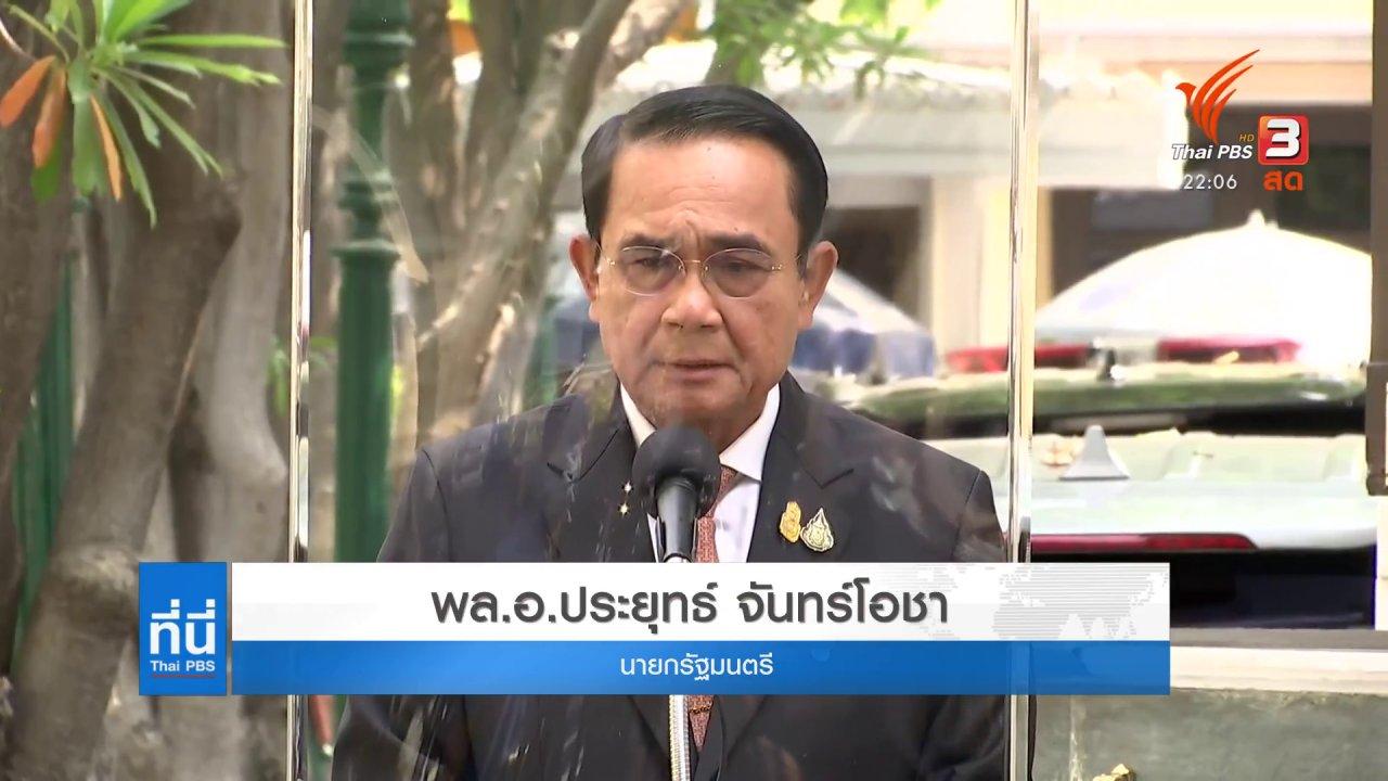 ที่นี่ Thai PBS - นายกฯ รับปรับ ครม. เคารพกติกาพรรคการเมือง