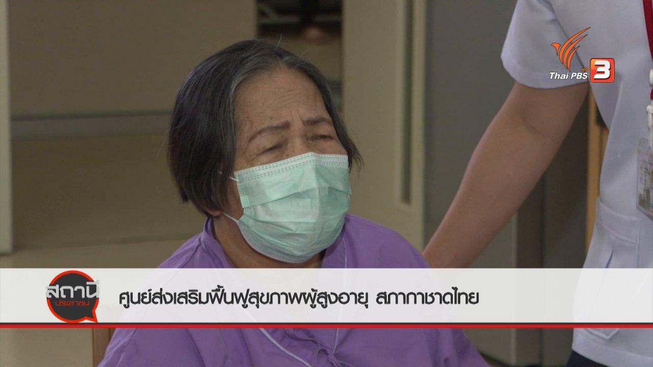 สถานีประชาชน - สถานีร้องเรียน : ศูนย์ส่งเสริมฟื้นฟูสุขภาพผู้สูงอายุ สภากาชาดไทย