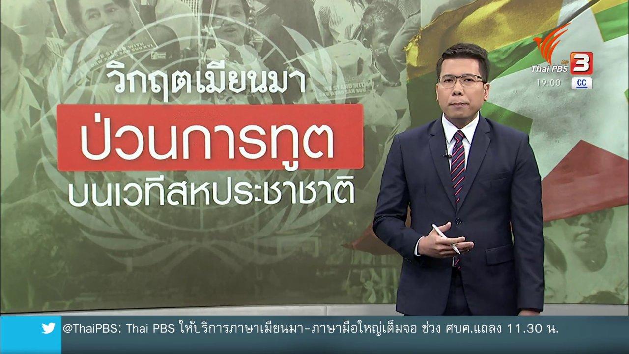 ข่าวค่ำ มิติใหม่ทั่วไทย - วิเคราะห์สถานการณ์ต่างประเทศ : วิกฤตเมียนมาป่วนการทูตบนเวที UN