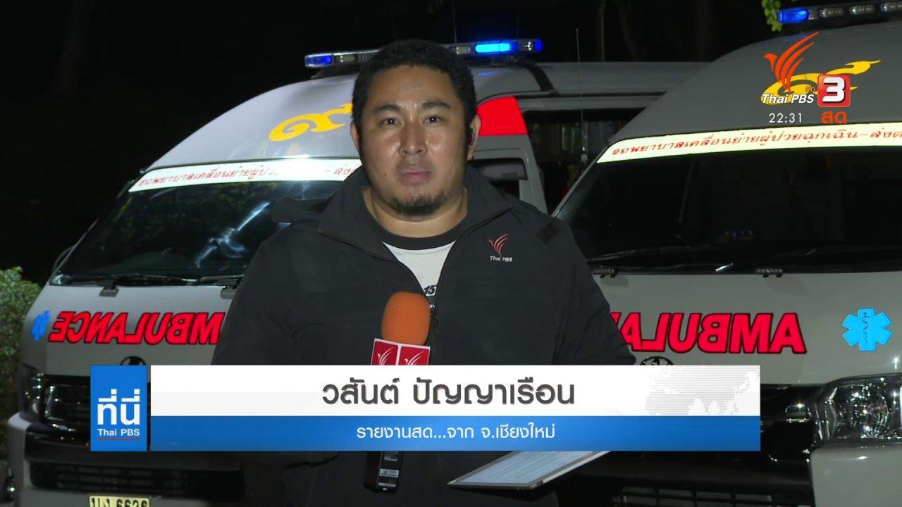 ที่นี่ Thai PBS - ตรึงกำลังข้ามวันปิดล้อมจับผู้ต้องหาคดีฉ้อโกง