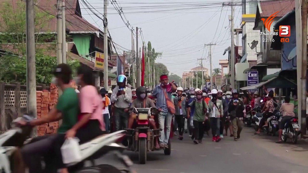 ที่นี่ Thai PBS - เจ้าหน้าที่การทูตเมียนมาต้านรัฐประหาร