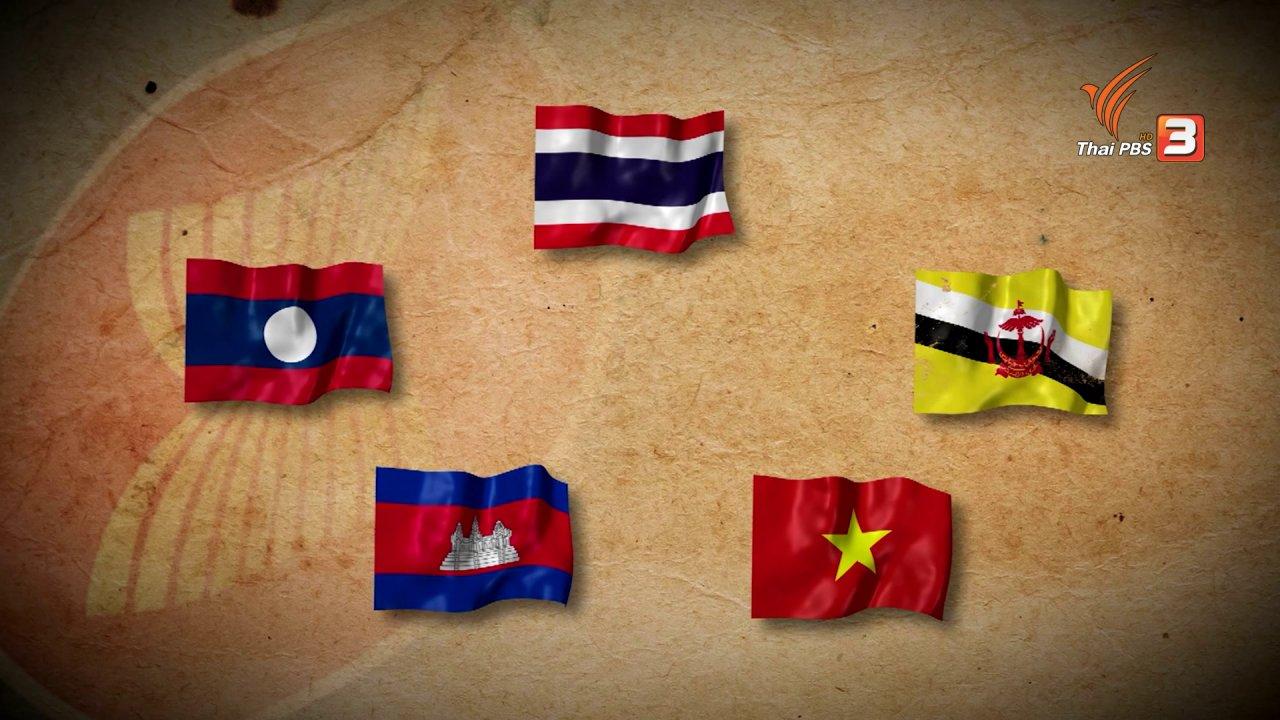 ข่าวเจาะย่อโลก - อาเซียนเสียงแตกแก้วิกฤตเมียนมา ไทยยังสงวนท่าที