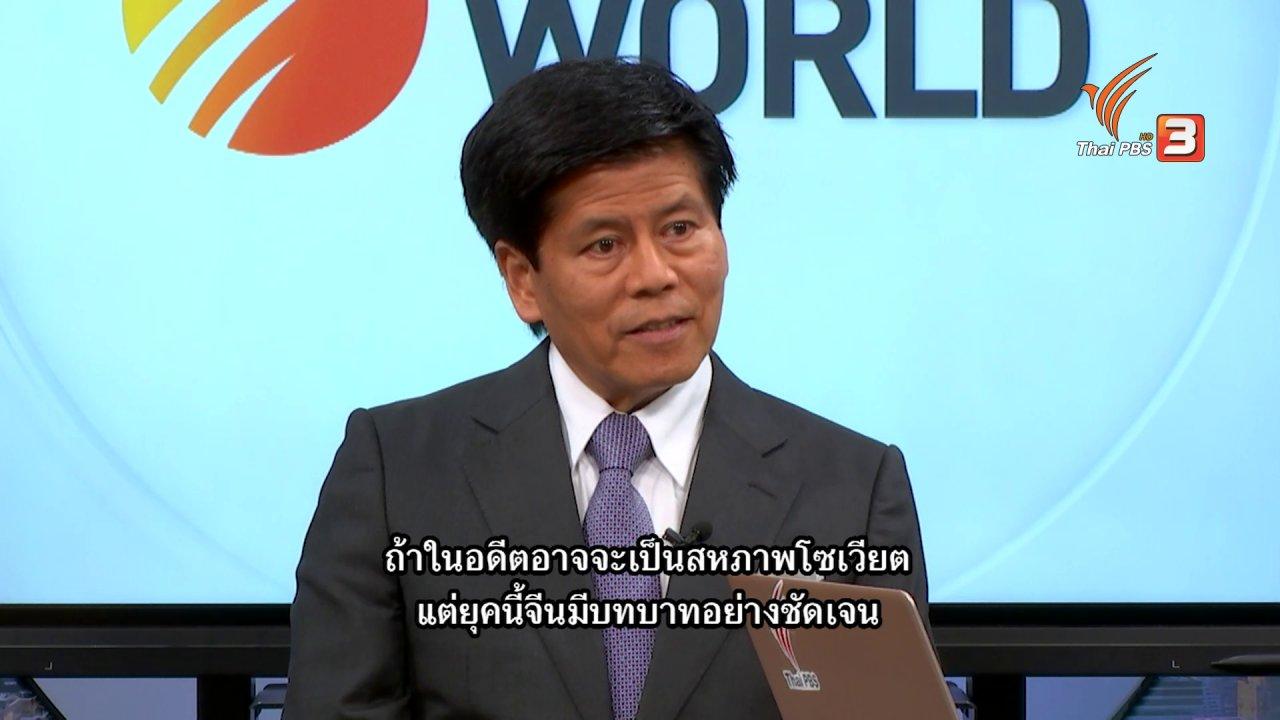 ข่าวเจาะย่อโลก - Thai PBS World คุยกับอดีต รมต.ต่างประเทศ ไทยอยู่ตรงไหนระหว่างความสัมพันธ์สหรัฐฯ-จีน