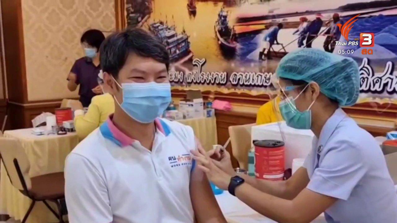 วันใหม่  ไทยพีบีเอส - พบอาการไม่พึงประสงค์หลังฉีดวัคซีนเกือบ 1,000 คน