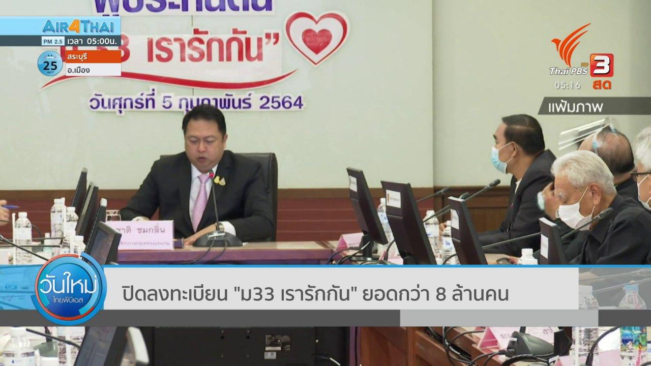 """วันใหม่  ไทยพีบีเอส - ปิดลงทะเบียน """"ม33 เรารักกัน"""" ยอดกว่า 8 ล้านคน"""