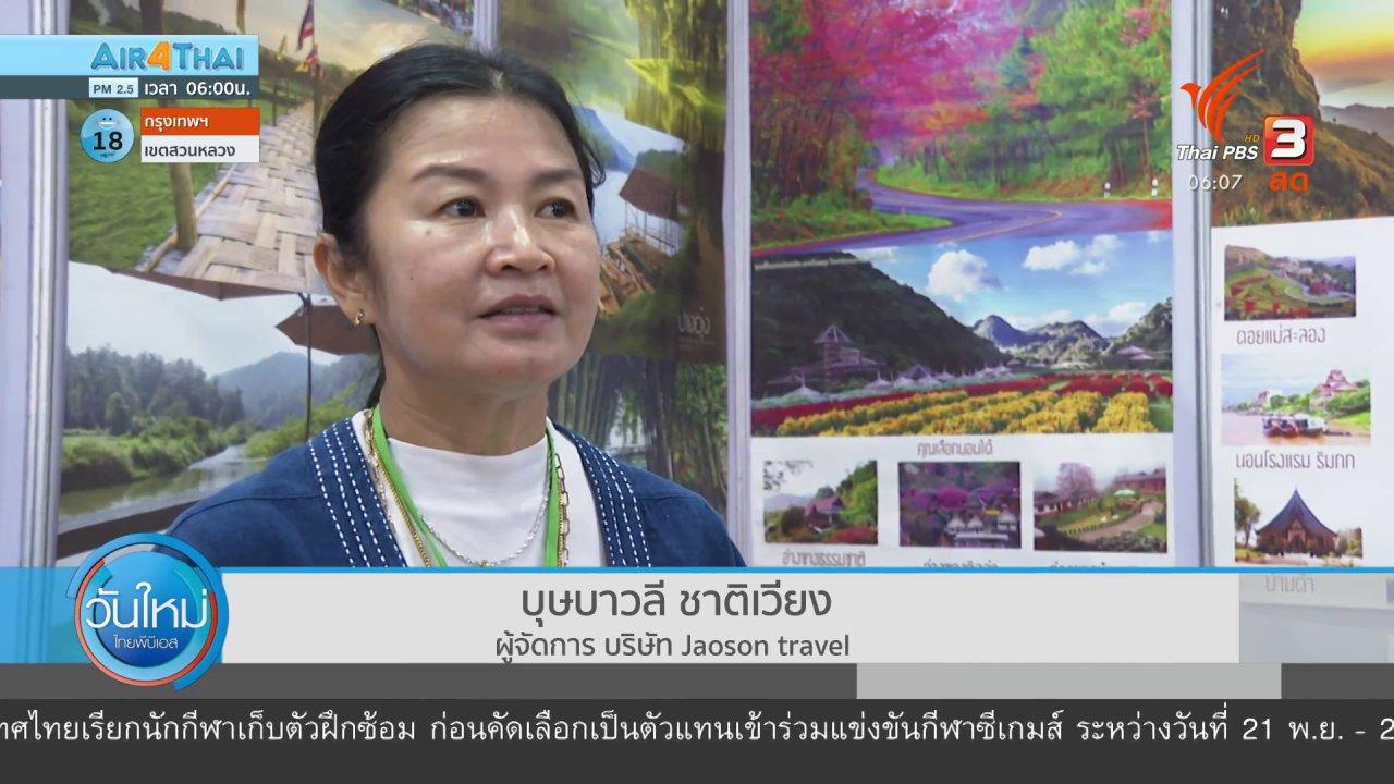 วันใหม่  ไทยพีบีเอส - กินอยู่รู้รอบ : ไทยมั่นใจเที่ยวไทยมากขึ้น