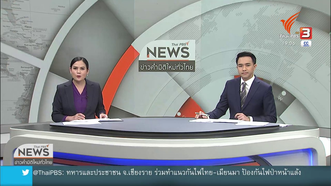 """ข่าวค่ำ มิติใหม่ทั่วไทย - กิจกรรมแสดงออก """"ไว้อาลัยกระบวนการยุติธรรม"""""""