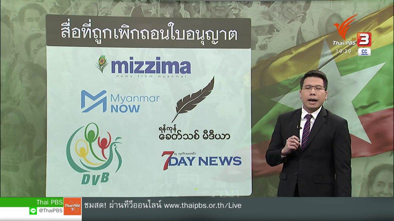 ข่าวค่ำ มิติใหม่ทั่วไทย - วิเคราะห์สถานการณ์ต่างประเทศ : เสรีภาพสื่อใต้เงากองทัพเมียนมา