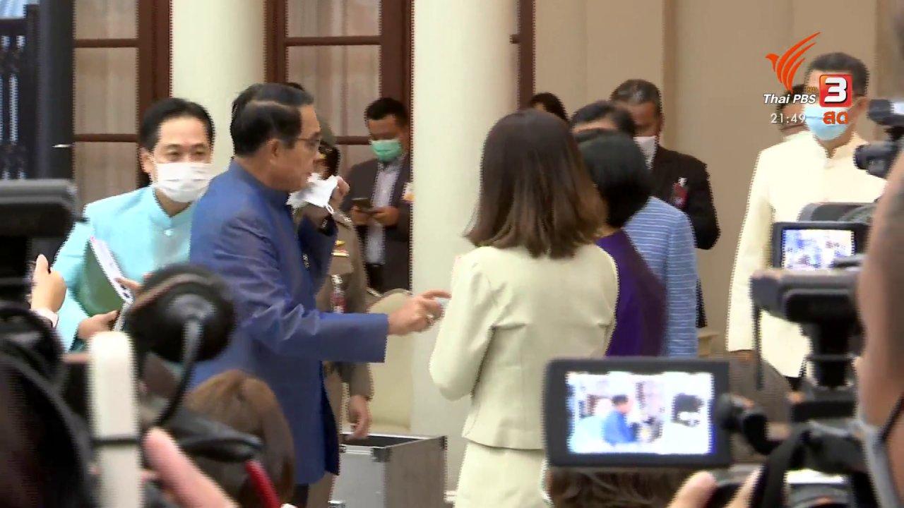 """ที่นี่ Thai PBS - โอนย้าย """"บิ๊กโจ๊ก"""" กลับสำนักงานตำรวจแห่งชาติ"""