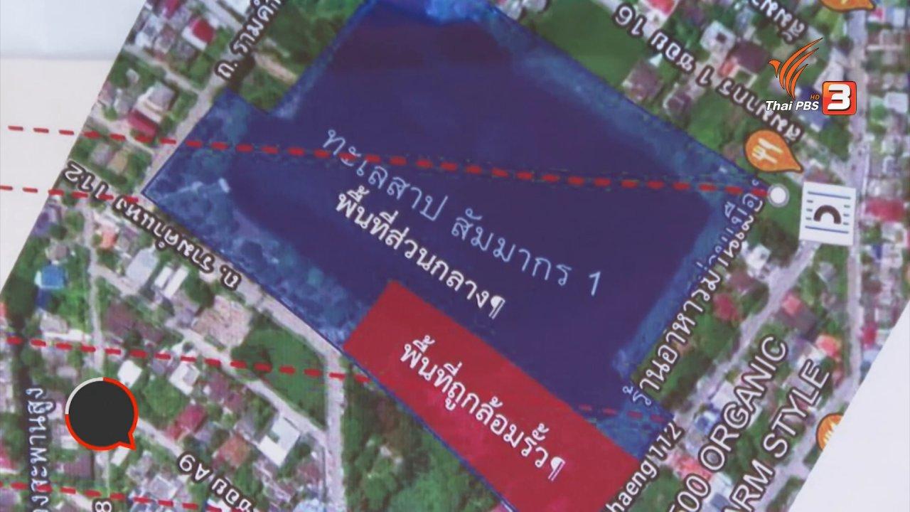 สถานีประชาชน - สถานีร้องเรียน : ทวงคืนพื้นที่สวนกลางหมู่บ้านสัมมากร เขตบางกะปิ กทม.