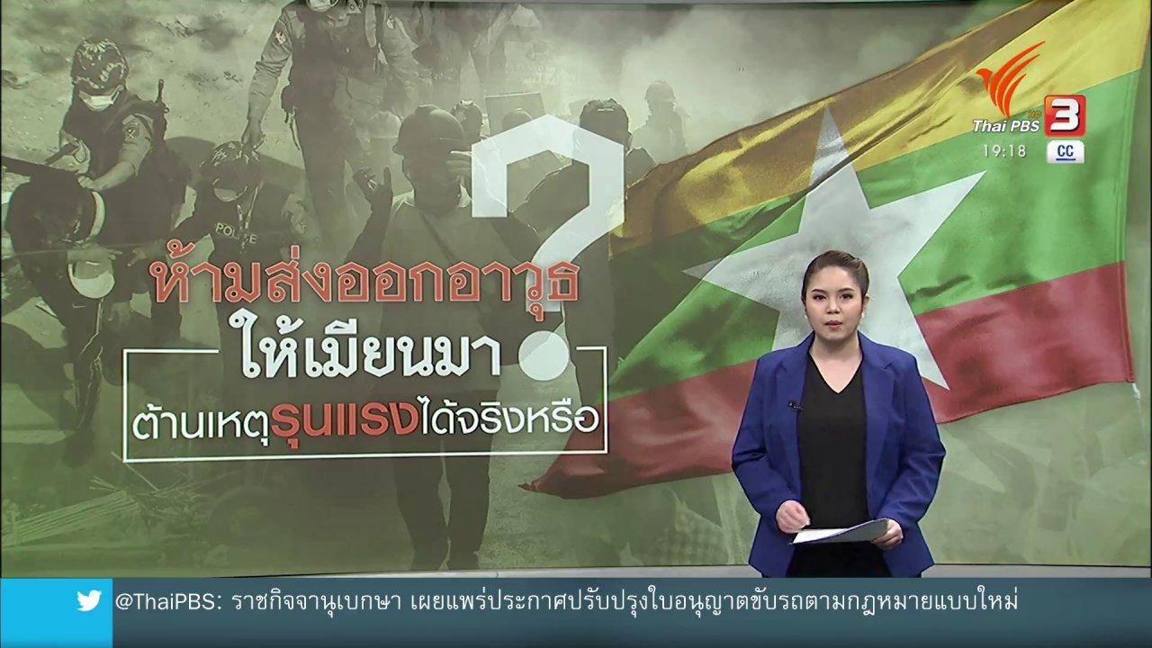 ข่าวค่ำ มิติใหม่ทั่วไทย - วิเคราะห์สถานการณ์ต่างประเทศ : ห้ามขายอาวุธให้เมียนมา แก้ปัญหาความรุนแรง