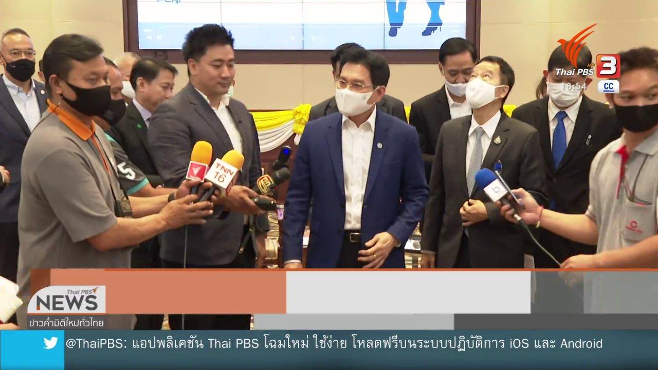 """ข่าวค่ำ มิติใหม่ทั่วไทย - ประชาธิปัตย์ขอลงมติเลือก """"รมช."""" ศุกร์นี้"""