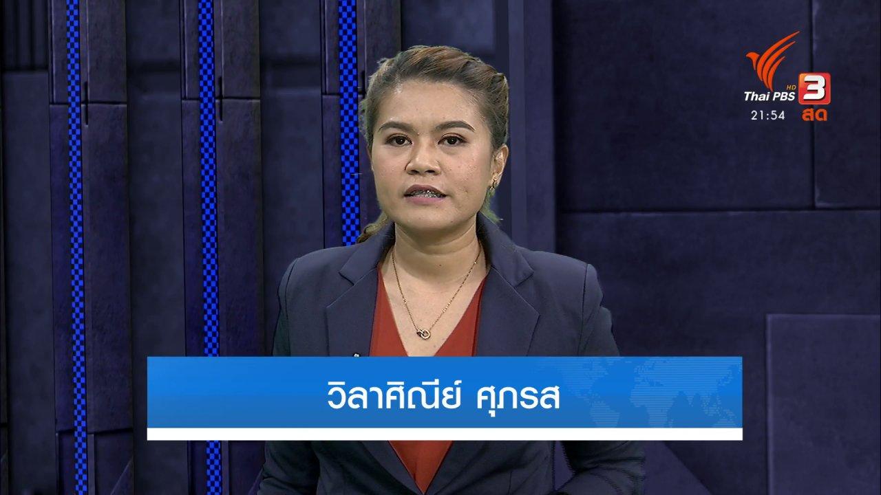 ที่นี่ Thai PBS - ความเสี่ยงกับอาชีพพริตตี้เอนเตอร์เทน