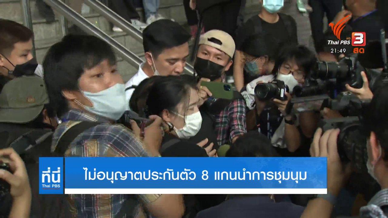 ที่นี่ Thai PBS - ไม่อนุญาตประกันตัว 8 แกนนำการชุมนุม