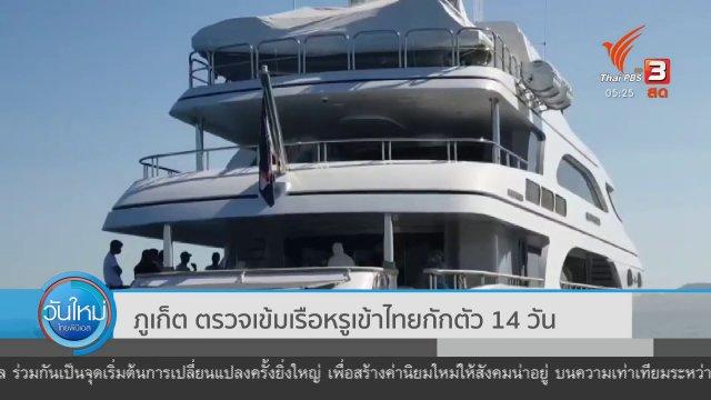 """""""ภูเก็ต"""" ตรวจเข้มเรือหรูเข้าไทยกักตัว 14 วัน"""