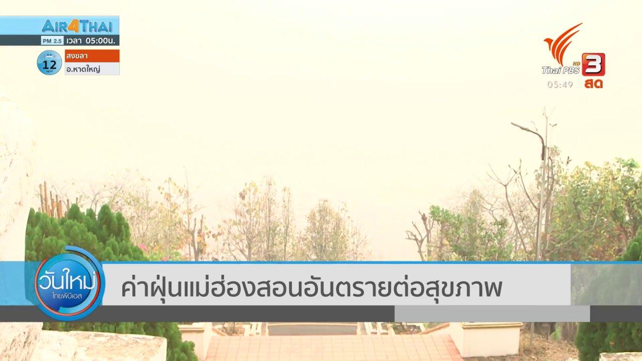 วันใหม่  ไทยพีบีเอส - ค่าฝุ่นแม่ฮ่องสอนอันตรายต่อสุขภาพ