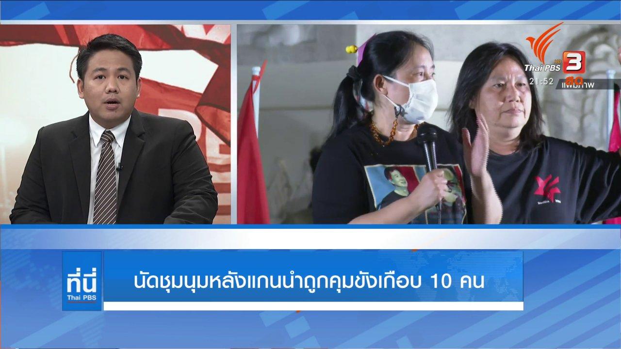 ที่นี่ Thai PBS - นัดหมายทำกิจกรรมชุมนุมหลายจุด