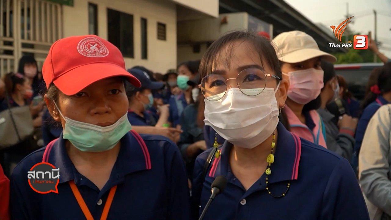 สถานีประชาชน - สถานีร้องเรียน : ปิดกิจการลอยแพพนักงานกว่า 1,000 คน จ.สมุทรปราการ