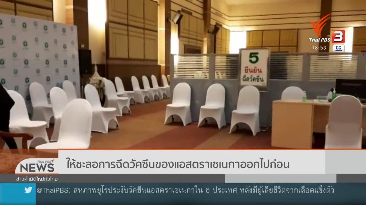 ข่าวค่ำ มิติใหม่ทั่วไทย - ให้ชะลอการฉีดวัคซีนของแอสตราเซเนกาออกไปก่อน