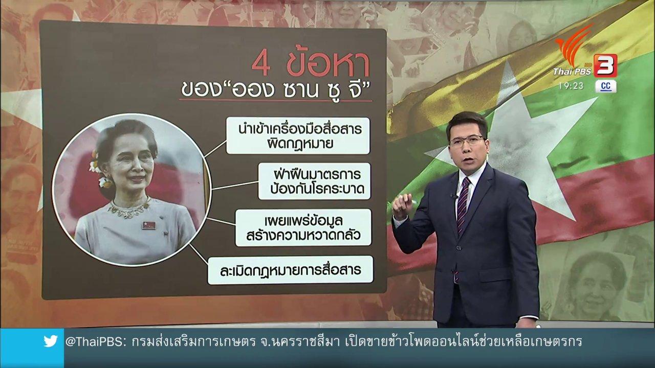 """ข่าวค่ำ มิติใหม่ทั่วไทย - วิเคราะห์สถานการณ์ต่างประเทศ : มองอนาคต """"NLD"""" ในสมการกองทัพเมียนมา"""