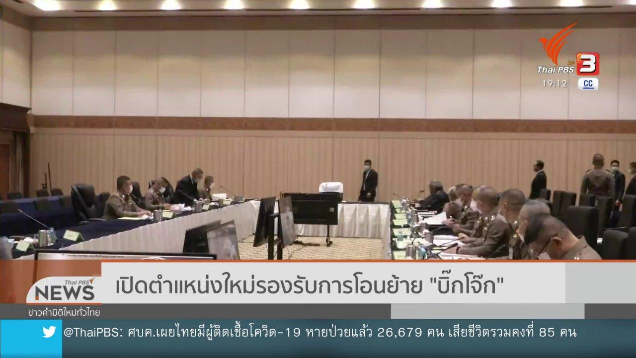"""ข่าวค่ำ มิติใหม่ทั่วไทย - เปิดตำแหน่งใหม่รองรับการโอนย้าย """"บิ๊กโจ๊ก"""""""
