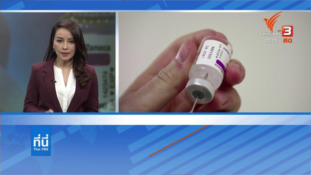 ที่นี่ Thai PBS - เดนมาร์ก ไอซ์แลนด์ นอร์เวย์ ระงับวัคซีน แอสตราเซเนกาชั่วคราว