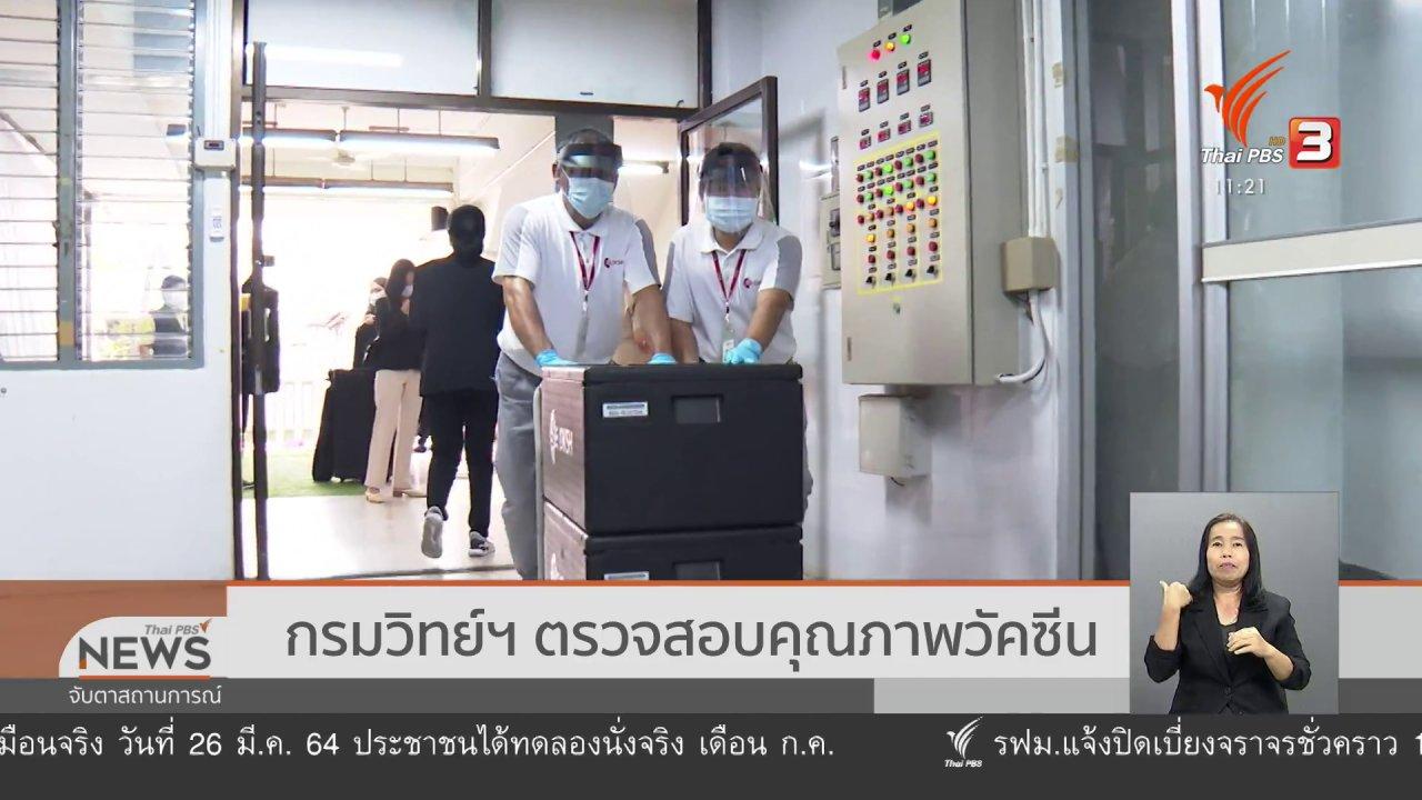 จับตาสถานการณ์ - กรมวิทย์ฯ ตรวจสอบคุณภาพวัคซีน