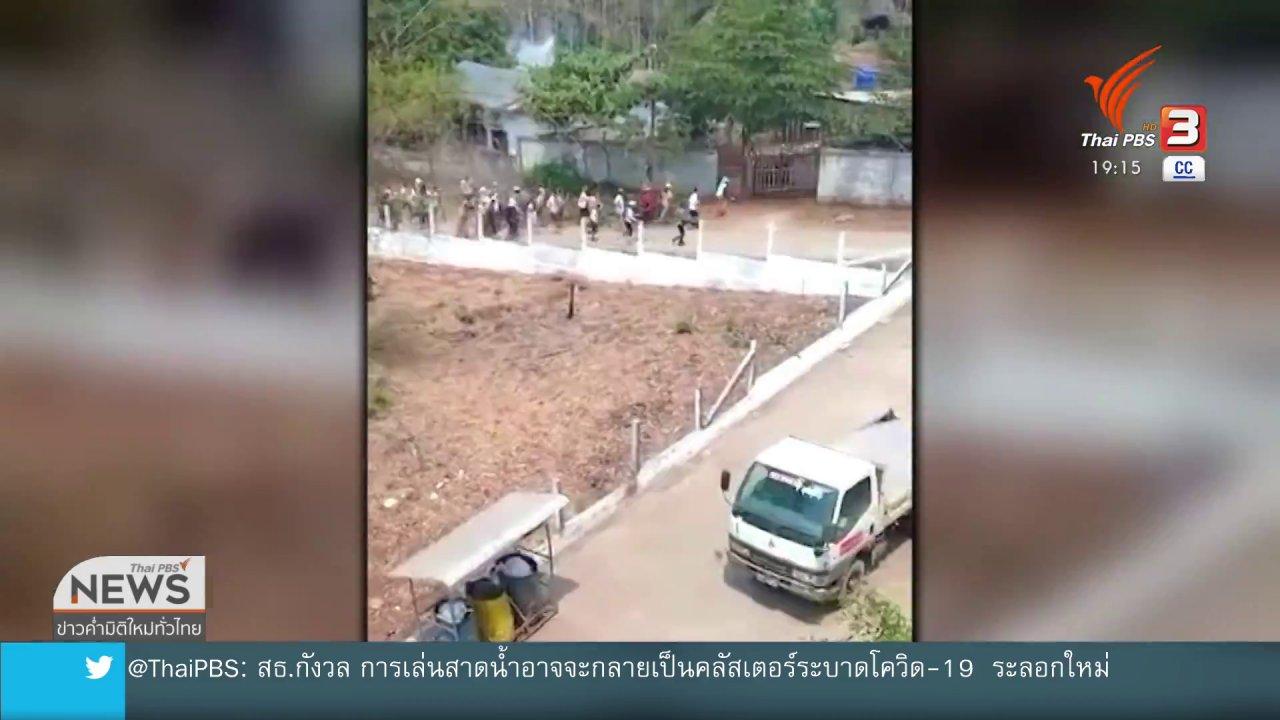 ข่าวค่ำ มิติใหม่ทั่วไทย - ตำรวจเมียนมาใช้กระสุนจริง สลายชุมนุมเขตพยาตองซู