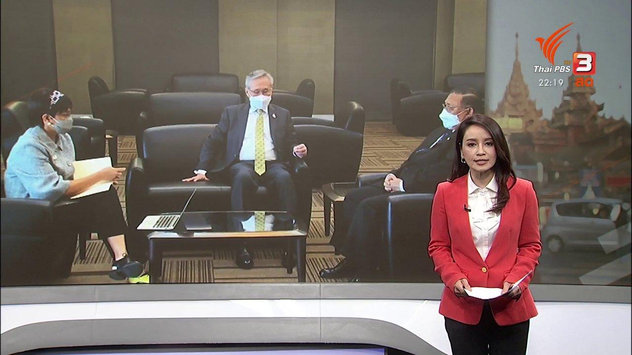 ที่นี่ Thai PBS - แถลงการณ์ของไทยเกี่ยวกับสถานการณ์เมียนมา 11 มีนาคม 2564