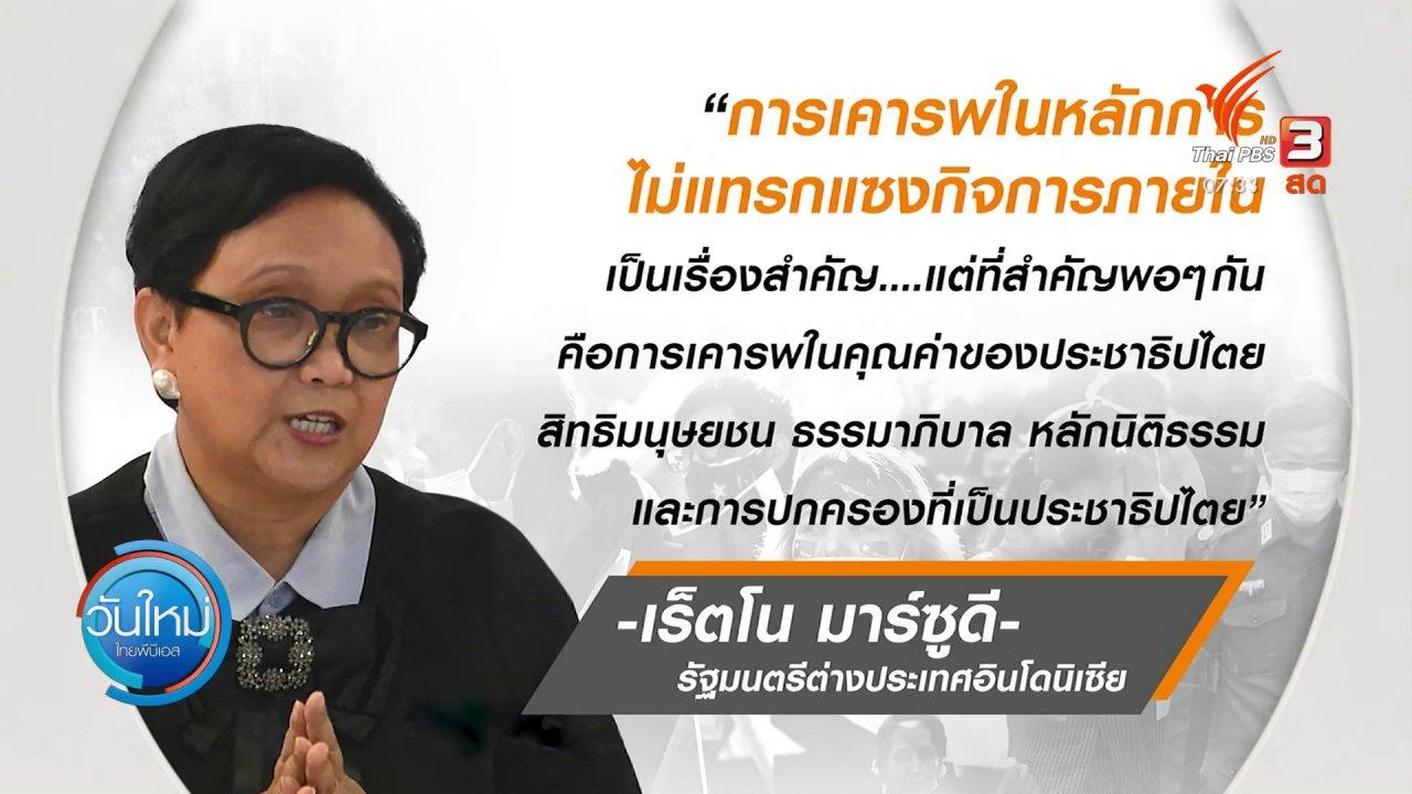 วันใหม่  ไทยพีบีเอส - ทันโลกกับ Thai PBS World : กระทรวงการต่างประเทศแถลงเรื่องสถานการณ์เมียนมา