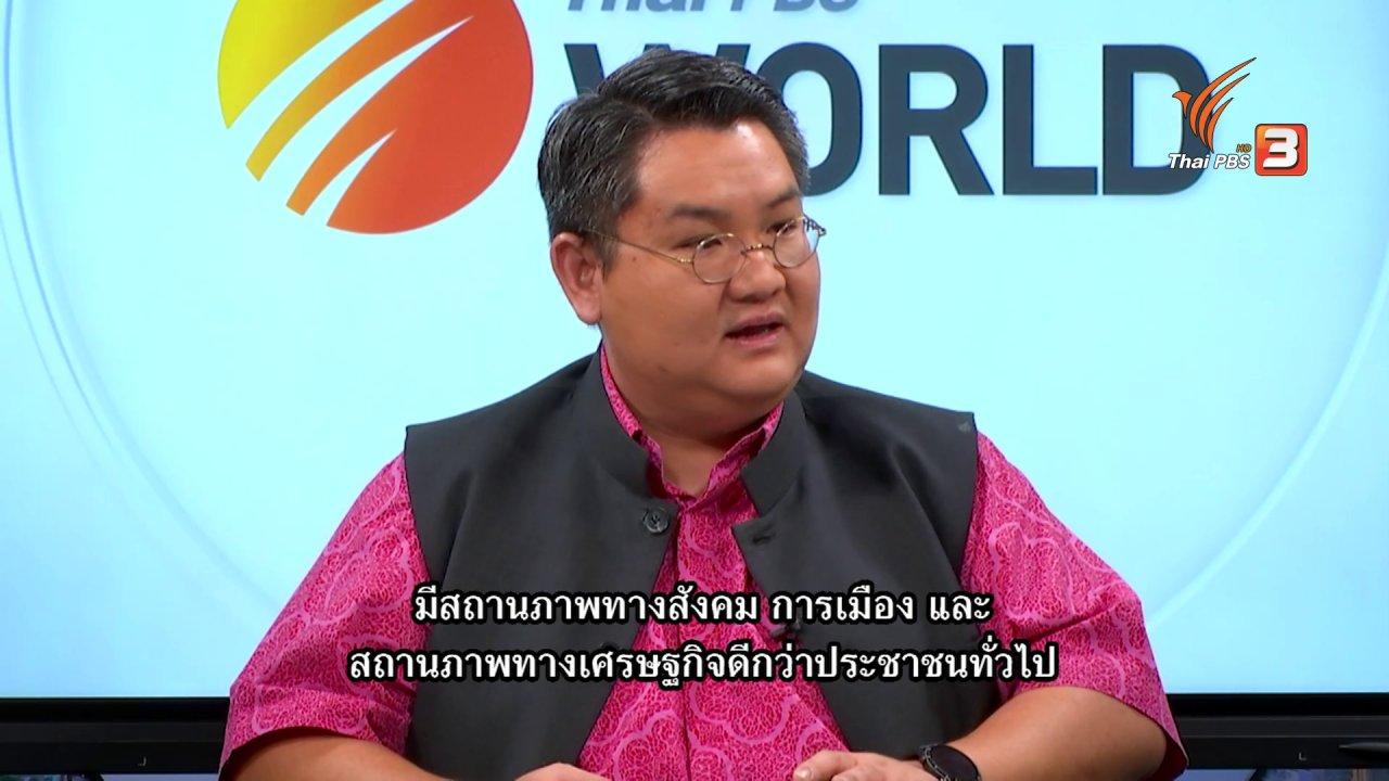 ข่าวเจาะย่อโลก - Thai PBS World คุยกับผู้เชี่ยวชาญอาเซียนกังวลสงครามกลางเมืองเมียนมา