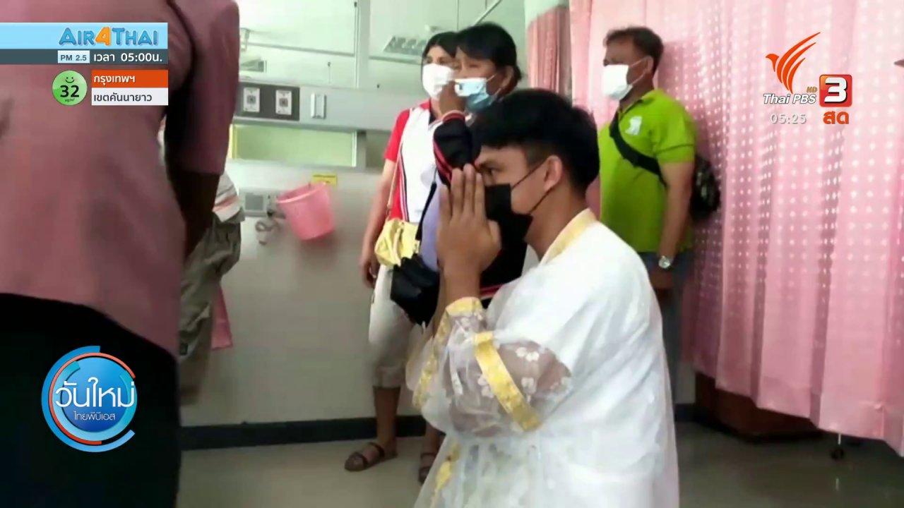 วันใหม่  ไทยพีบีเอส - ลูกชายลาบวช ก้มกราบแม่ก่อนเสียชีวิตจากมะเร็งระยะสุดท้าย
