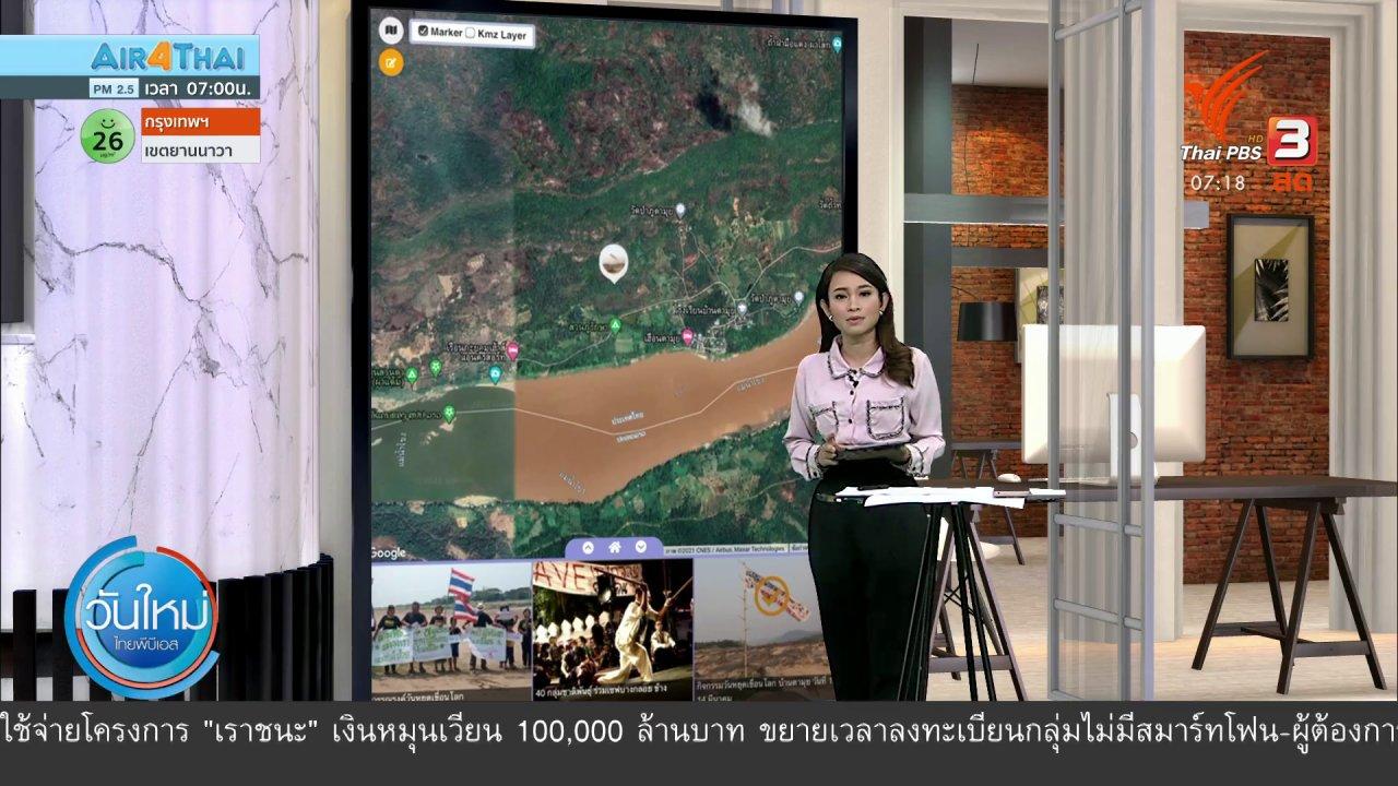วันใหม่  ไทยพีบีเอส - C-Site Focus พิกัดข่าว : ชาวบ้านริมแม่น้ำโขง จัดกิจกรรมวันหยุดเขื่อนโลก