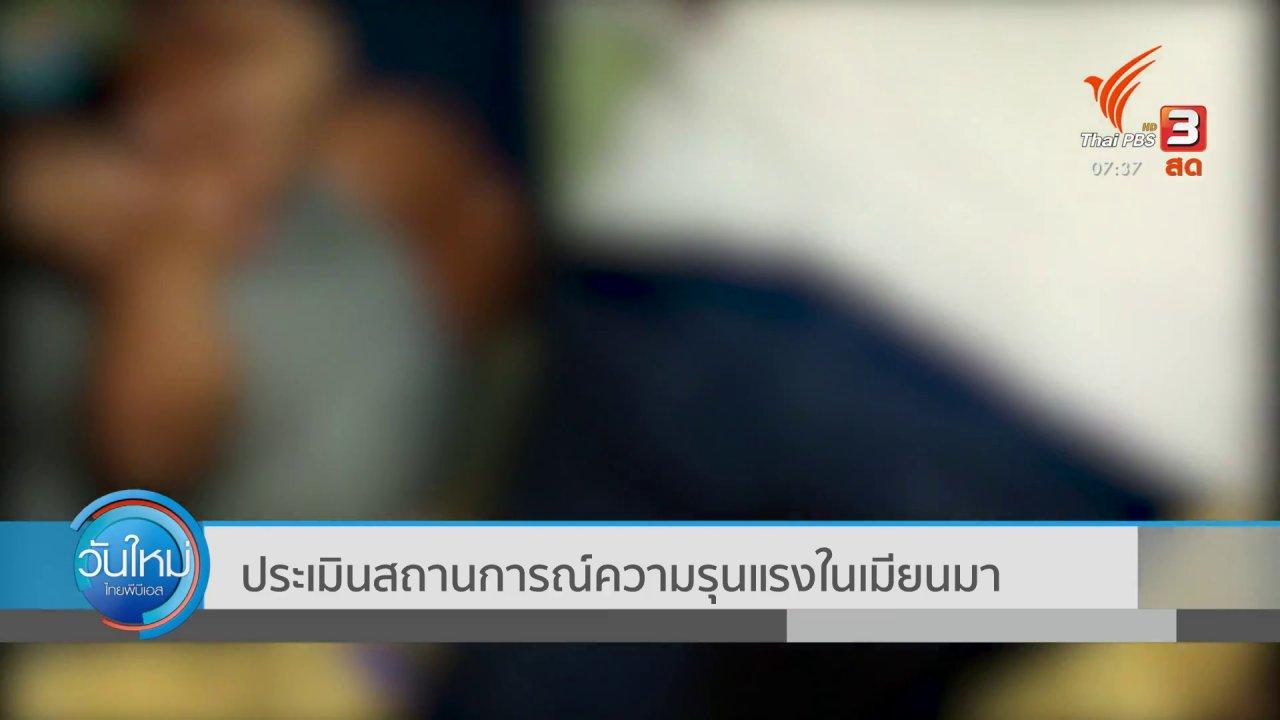 วันใหม่  ไทยพีบีเอส - ทันโลกกับ Thai PBS World : ประเมินสถานการณ์ความรุนแรงในเมียนมา