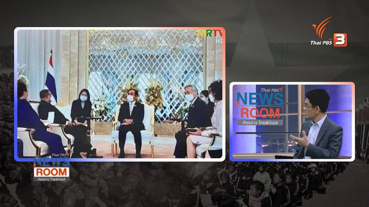 """ห้องข่าว ไทยพีบีเอส NEWSROOM - จับตา """"ผู้อพยพเมียนมา"""" หนีภัยการเมือง """"เข้าไทย"""""""