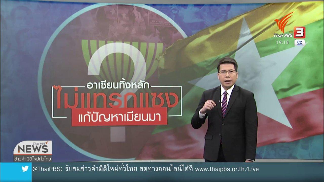 ข่าวค่ำ มิติใหม่ทั่วไทย - วิเคราะห์สถานการณ์ต่างประเทศ : อาเซียนจะทิ้งหลักการช่วยเมียนมาได้หรือไม่ ?
