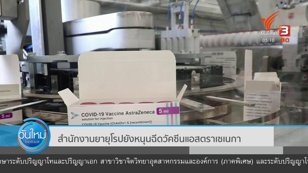 วันใหม่  ไทยพีบีเอส - สำนักงานยายุโรป ยังหนุนฉีดวัคซีนแอสตราเซเนกา