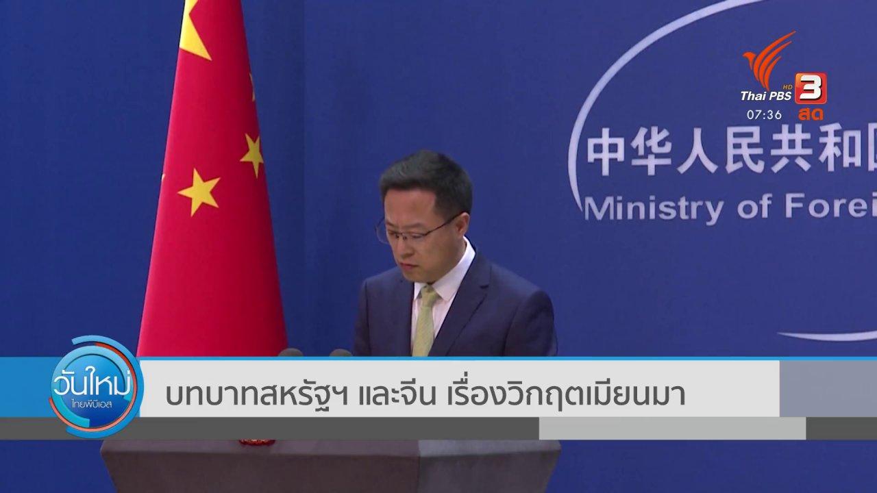 วันใหม่  ไทยพีบีเอส - ทันโลกกับ Thai PBS World : บทบาทสหรัฐฯ และจีน เรื่องวิกฤตเมียนมา