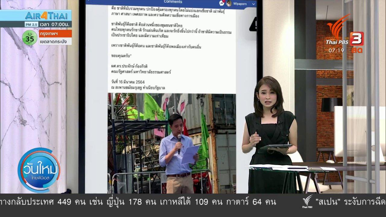 วันใหม่  ไทยพีบีเอส - C-Site Focus พิกัดข่าว : #SAVEบางกลอย ข้างทำเนียบ