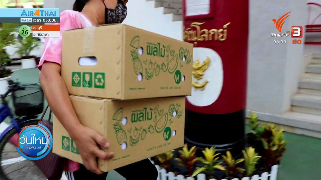 วันใหม่  ไทยพีบีเอส - ไปรษณีย์ไทยช่วยมะม่วงน้ำดอกไม้ล้นตลาด