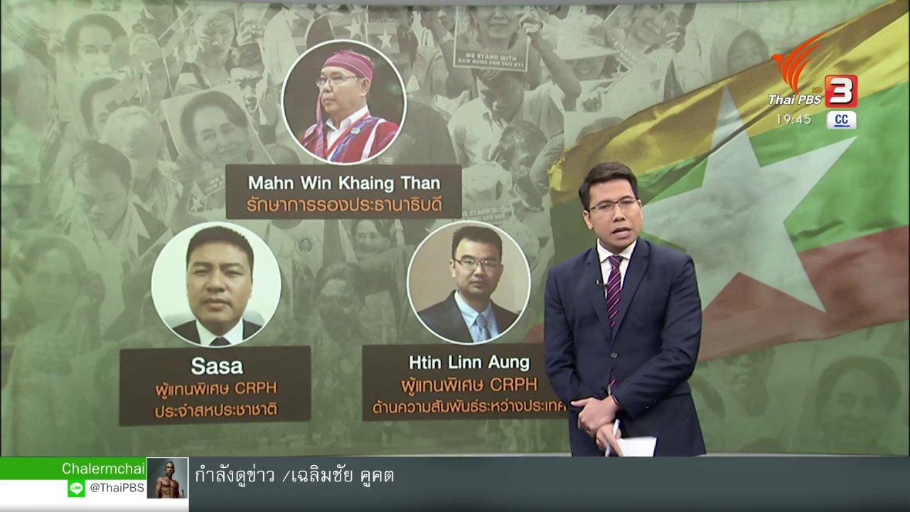 ข่าวค่ำ มิติใหม่ทั่วไทย - วิเคราะห์สถานการณ์ต่างประเทศ : มองบทบาท CRPH ผ่าวิกฤตเมียนมาบนเวทีโลก