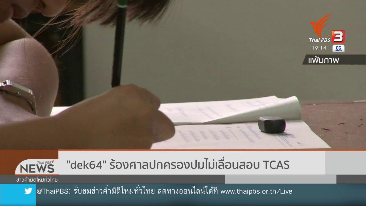 """ข่าวค่ำ มิติใหม่ทั่วไทย - """"dek64"""" ร้องศาลปกครองปมไม่เลื่อนสอบ TCAS"""