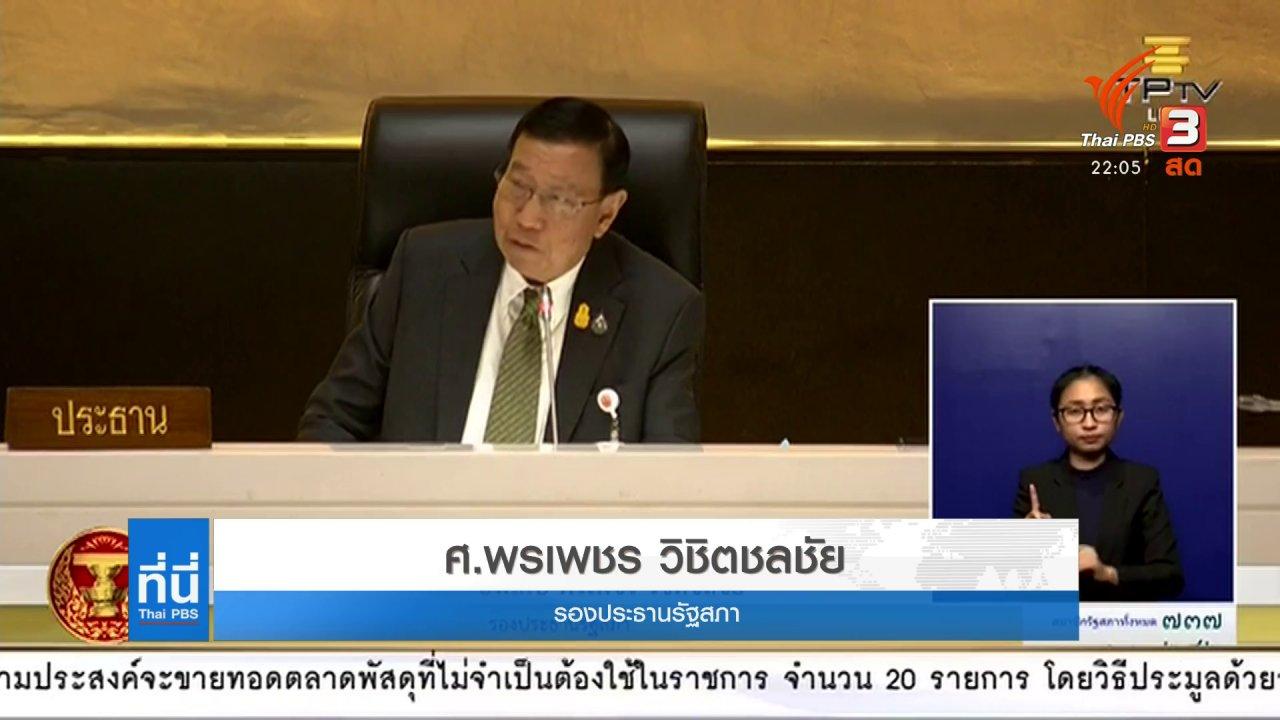 """ที่นี่ Thai PBS - """"เสียงแตก"""" ปมแก้รัฐธรรมนูญ"""