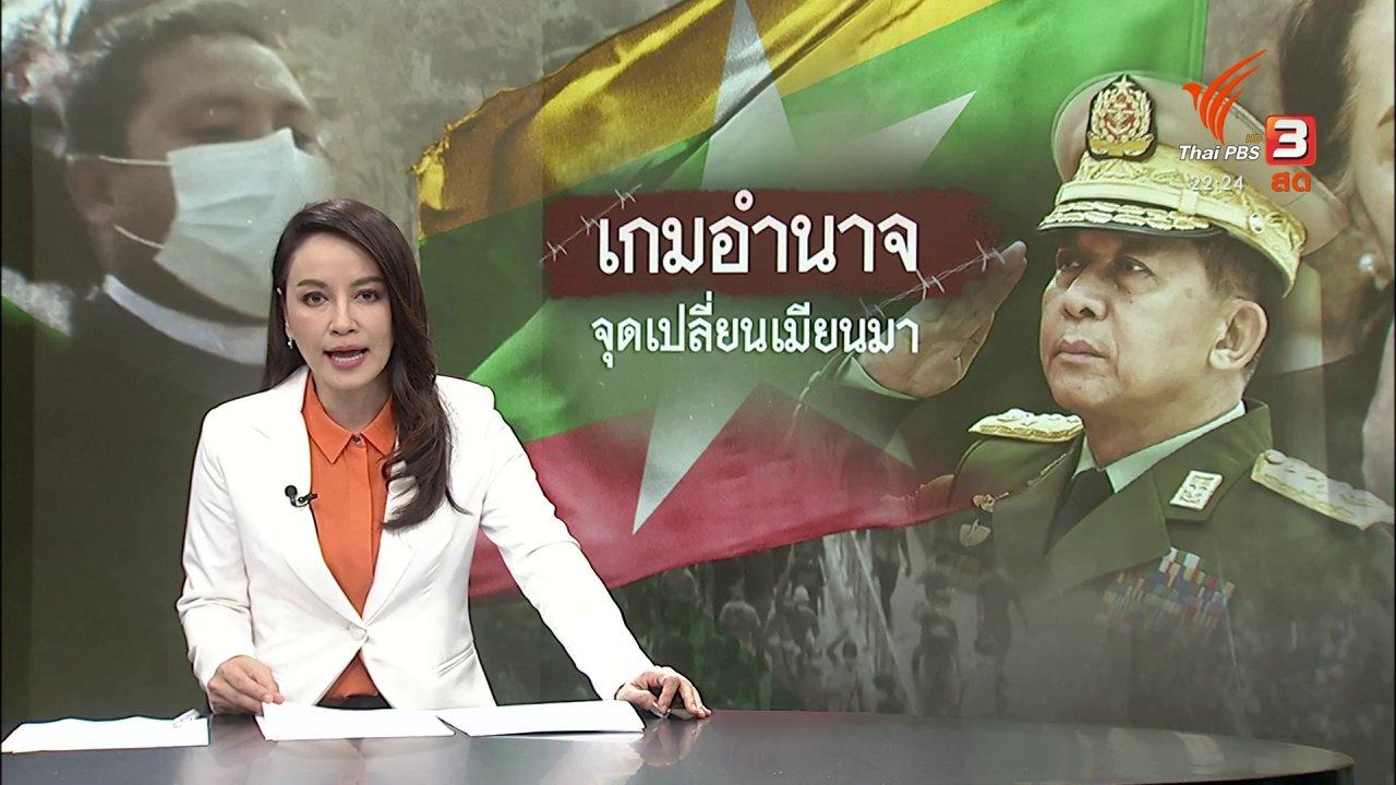 ที่นี่ Thai PBS - องค์กรศาสนาเรียกร้องเมียนมายุติใช้ความรุนแรง