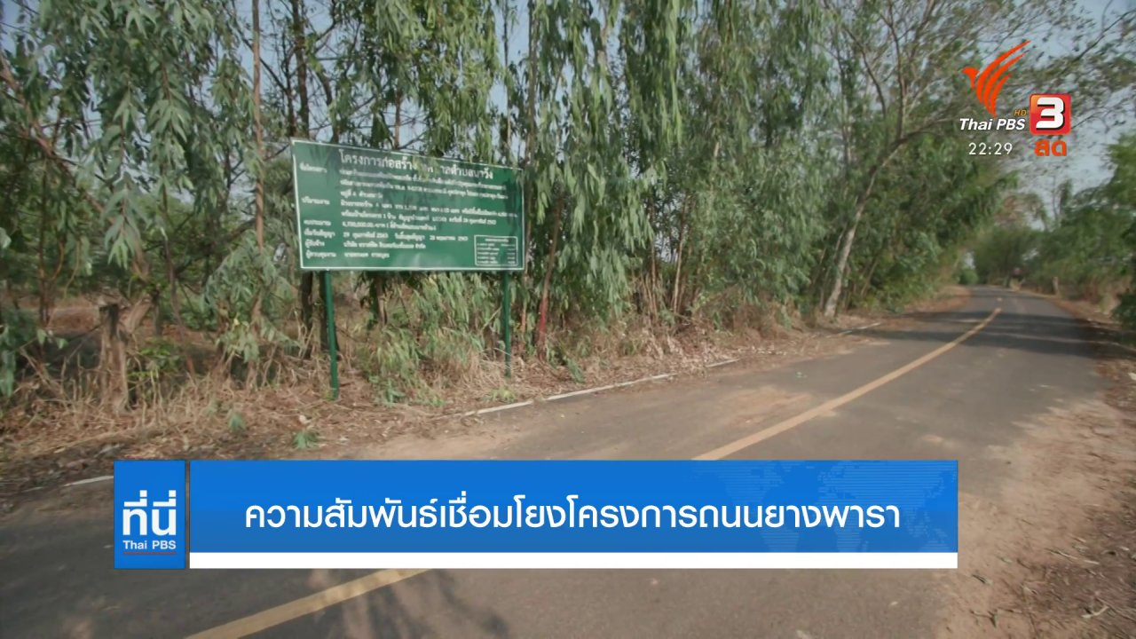 ที่นี่ Thai PBS - เปิดความสัมพันธ์กรณีเรียกรับเงินโครงการถนนยางพารา
