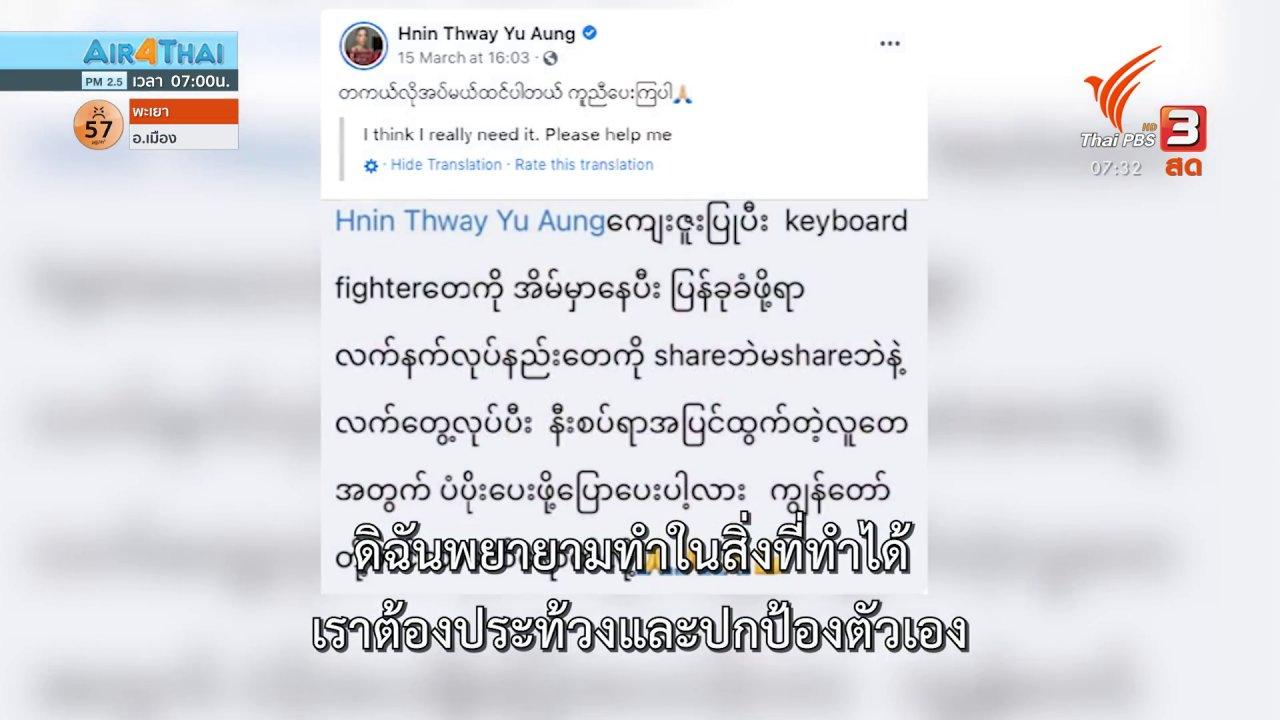 วันใหม่  ไทยพีบีเอส - ทันโลกกับ Thai PBS World : อดีตมิสยูนิเวิร์สเมียนมายืนยันต้องต่อสู้เพื่อประชาธิปไตย