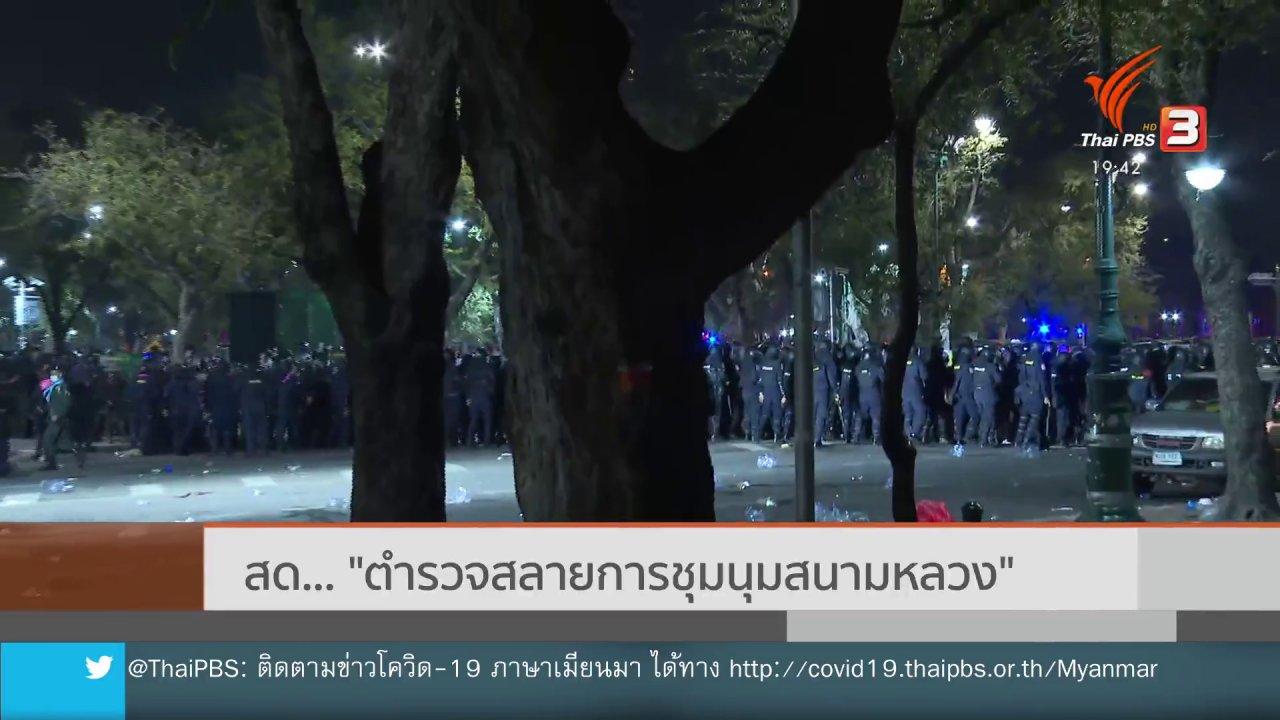 ข่าวค่ำ มิติใหม่ทั่วไทย - ตำรวจสลายการชุมนุมสนามหลวง
