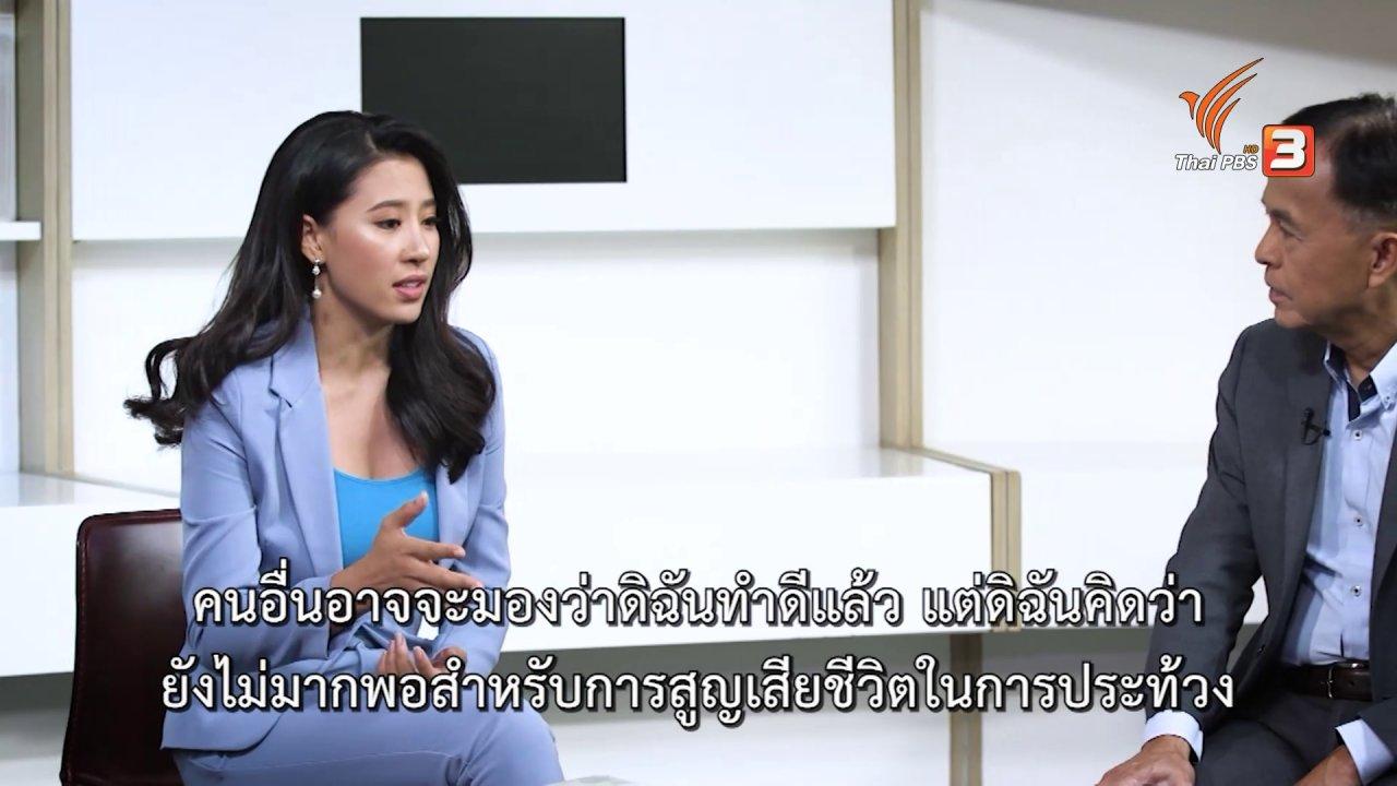 ข่าวเจาะย่อโลก - Thai PBS World คุยกับมิสยูนิเวิร์สเมียนมา 2018 กับความหวังนานาชาติช่วยเมียนมาพ้นวิกฤต