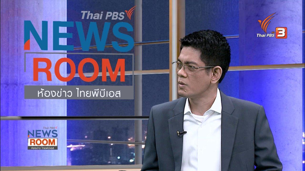 """ห้องข่าว ไทยพีบีเอส NEWSROOM - เมียนมา """"เดือด"""" จับตา """"กลุ่มชาติพันธุ์-ผู้อพยพเข้าไทย"""""""