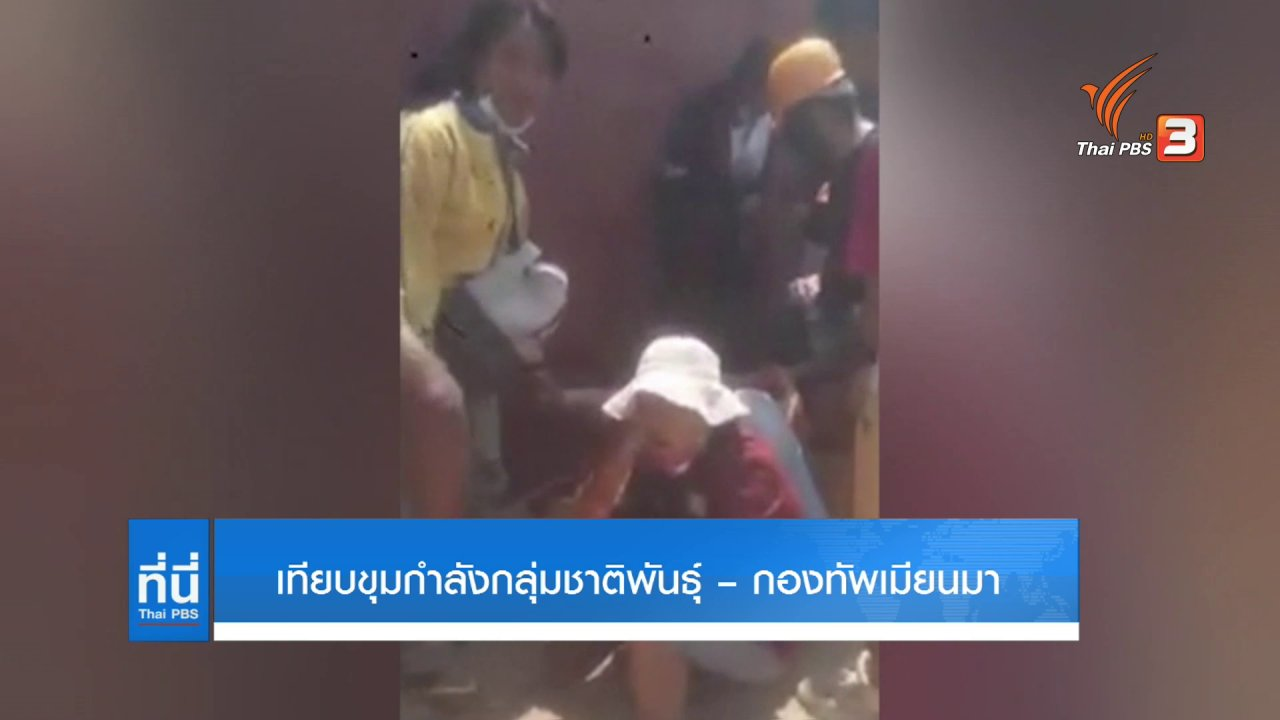 ที่นี่ Thai PBS - ประเมินกองกำลังกลุ่มชาติพันธุ์และทหารเมียนมา